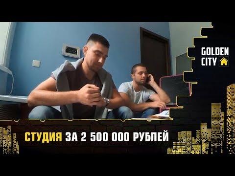 Студия за 2 500 000 рублей в Электростали и Ногинске! Что выбрать?