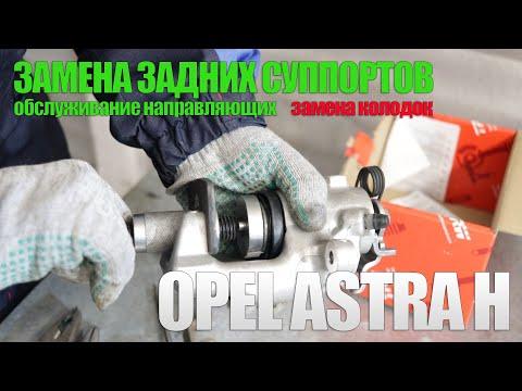 Замена задних суппортов Opel Astra H (замена колодок, обслуживание направляющих, прокачка тормозов)