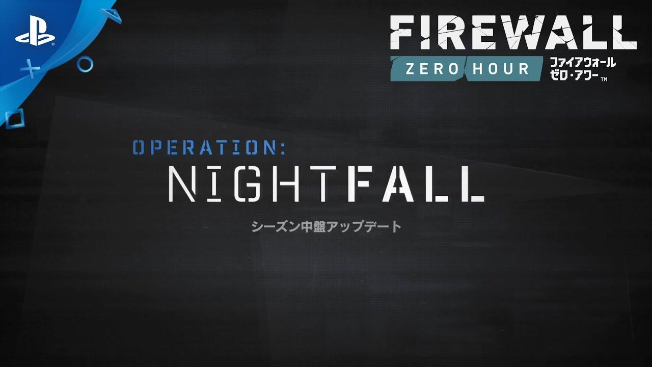 『Firewall Zero Hour』 新マップ「F.O.B」&新コントラクター「リンクス」紹介トレイラー