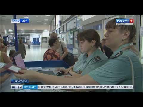 В аэропорту Кемерова ловили должников