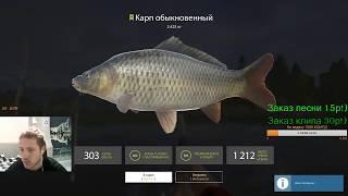 Русская рыбалка 4   - ''А что дальше??? 18+'' - SABLIN STREAM