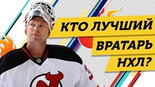 СЕМЕРКА лучших ВРАТАРЕЙ НХЛ за всю ИСТОРИЮ