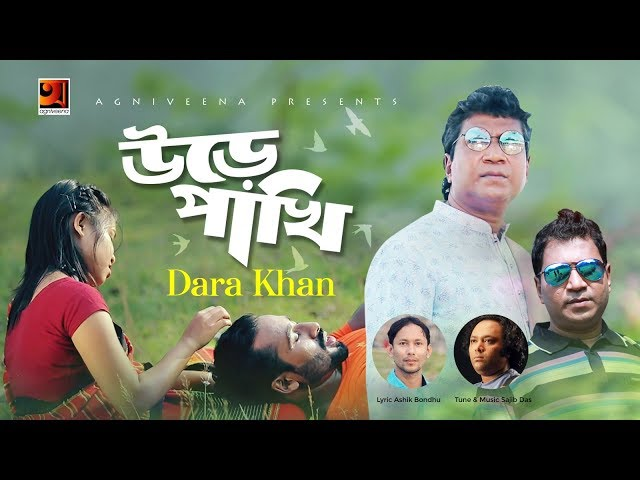 Ure Pakhi | Dara Khan | Eid Special Music Video 2019 | ☢ EXCLUSIVE ☢