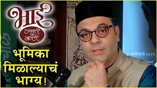 Bhaai Vyakti Kee Valli | Trailer Out | Sagar Deshmukh as P. L. Deshpande | Mahesh Manjrekar