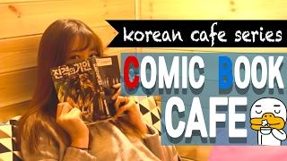 Korean cafe series 02: Comic book cafe! Reading cartoons in cute rooms   l  WooLara