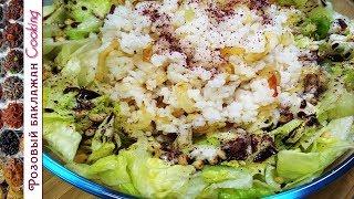 Салат Айсберг с жареной Курагой, Изюмом и Орехами. Рецепт с рисом и сухофруктами.