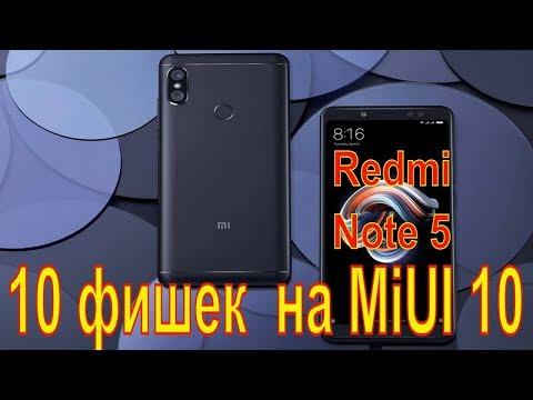 видео: 10 фишек redmi note 5 на miui 10, о которых вы могли не знать! Полезные функции!