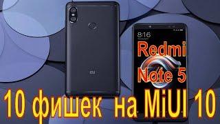 10 фишек Redmi Note 5 на MiUI 10, о которых вы могли не знать! Полезные функции!
