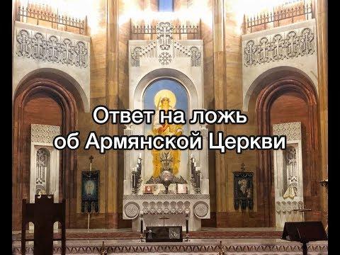 Ответ на ложь об Армянской Апостольской Церкви