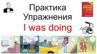 ПРАКТИКА упражнения 'I was doing' время прошедшее длительное (past continuous)