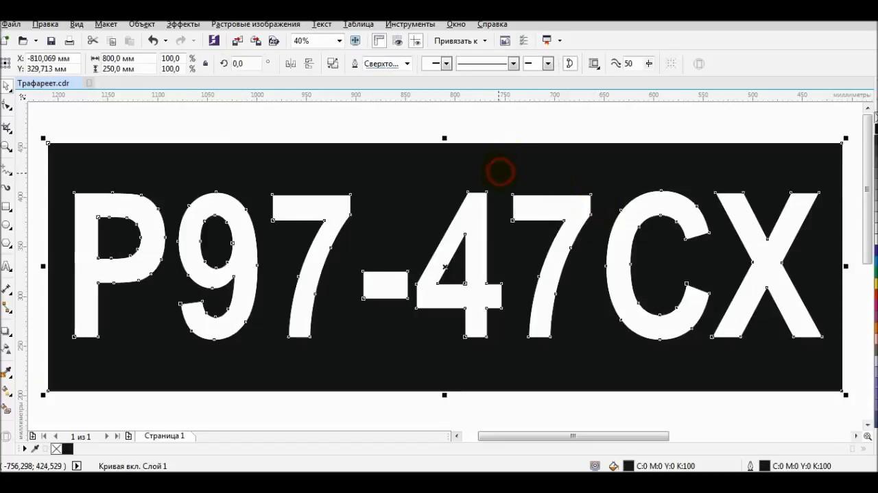 Как в ворде сделать трафарет букв своими руками фото 443