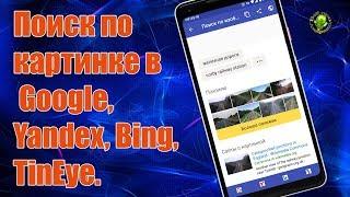Поиск по картинке в поисковых системах Google, Yandex, Bing, TinEye.