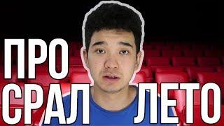 ТОП-5 ФИЛЬМОВ, КОТОРЫЕ Я СМОТРЕЛ ЛЕТОМ