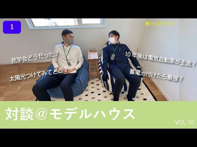 【対談】拓さんと原田さんがモデルハウスで対談します...
