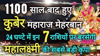 कुबेर देवता की कृपा से 7 राशि वालों  की कुंडली मे बने जबरदस्त धन योग, जाने आप भी अपनी राशि का हाल