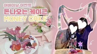 어버이날 돈 나오는 케이크 만들기 반전케이크│돈케이크│…