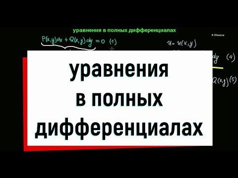11. Уравнения в полных дифференциалах