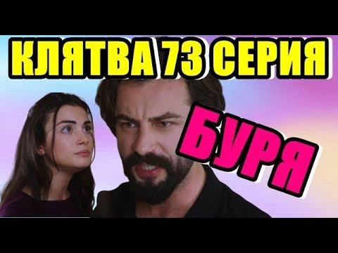 КЛЯТВА 73 СЕРИЯ ЖАРКИЙ РАЗГОВОР ЭМИРА И РЕЙХАН,  ПОСЛЕ ДОЛГОГО МОЛЧАНИЯ.
