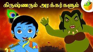 Krishna vs Demons (கிருஷ்ணரும் அரக்கர்களும்) | Full Movie (HD) | Animated Movie | Tamil Stories