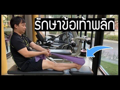 3 ท่าบริหาร รักษา ข้อเท้าพลิก ที่จำเป็นต้องทำ  กายภาพบำบัดที่บ้าน