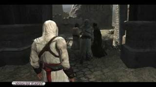 Assassins Creed (прохождение) часть 4