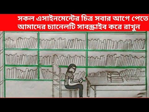 Class 8 Kormo O Jibon Mukhi Shikka 5th Week | কর্ম ও জীবনমুখী শিক্ষা  | শিক্ষার্থীরা পাঠাগারে পড়ছে |