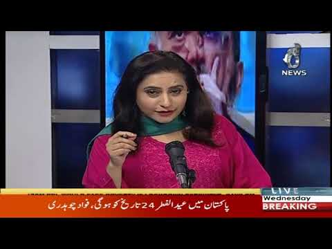 Spot Light with Munizae Jahangir - Wednesday 20th May 2020