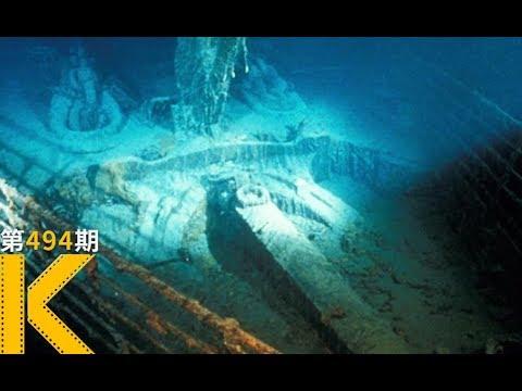 【看电影了没】100年后,泰坦尼克号真的结案了吗?《泰坦尼克号:结案》
