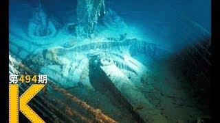 看电影了没-100年后-泰坦尼克号真的结案了吗-泰坦尼克号-结案
