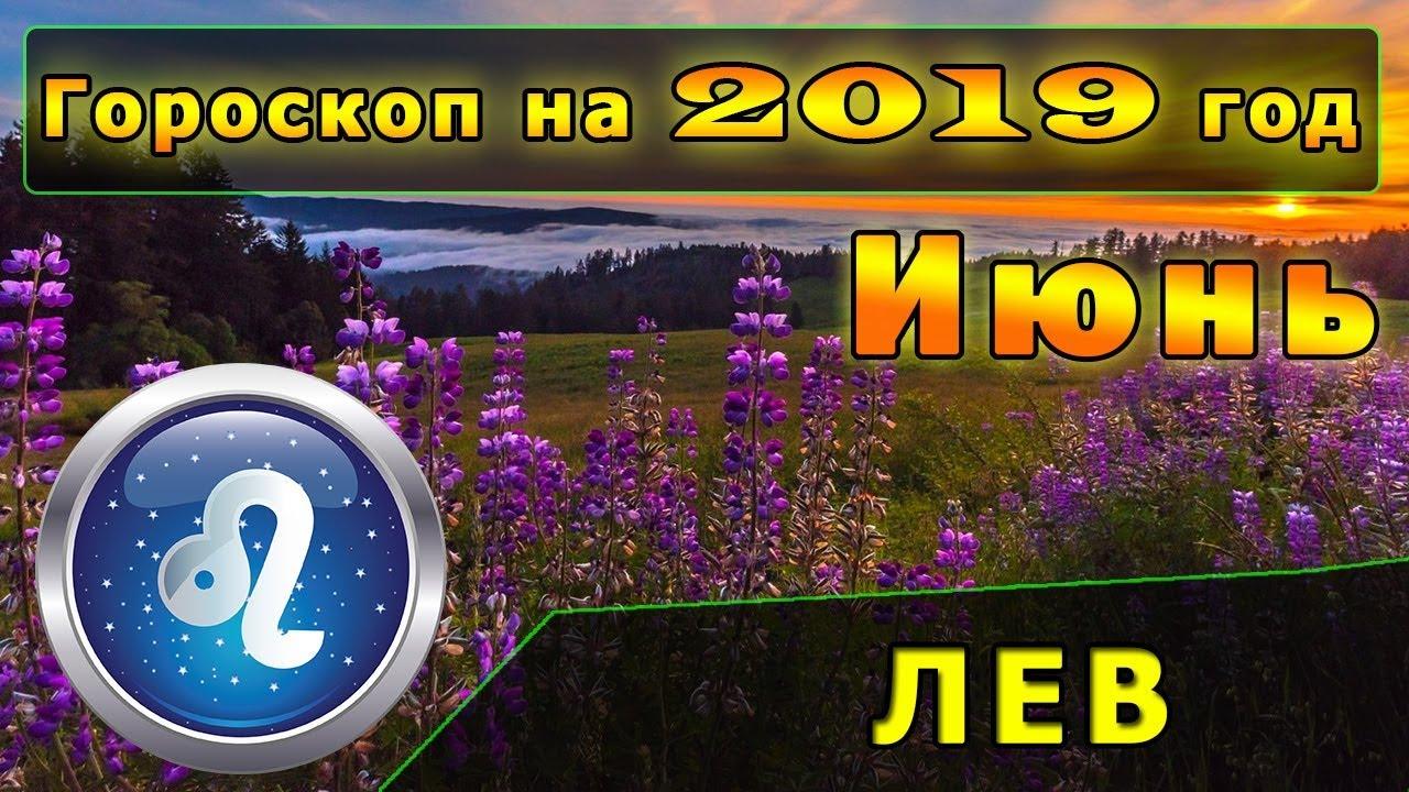 Гороскоп на июнь 2019 года для Знака Зодиака Лев