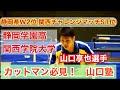 【卓球】カットマン必見 関西学院大学 山口選手によるカット指導🔥