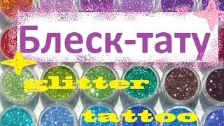 Делаем блеск-тату/ glitter tattoo