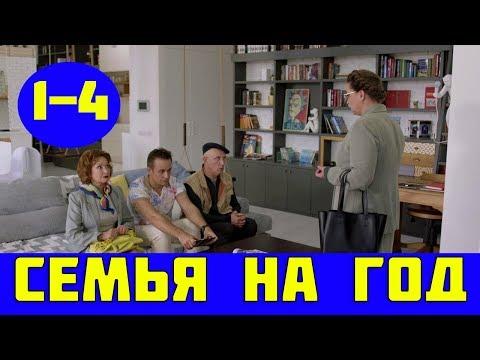 СЕМЬЯ НА ГОД  1 - 4 СЕРИЯ (премьера, 2019) / ВСЕ СЕРИИ Анонс