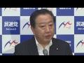 民進党・野田幹事長が定例会見(2017年7月10日)