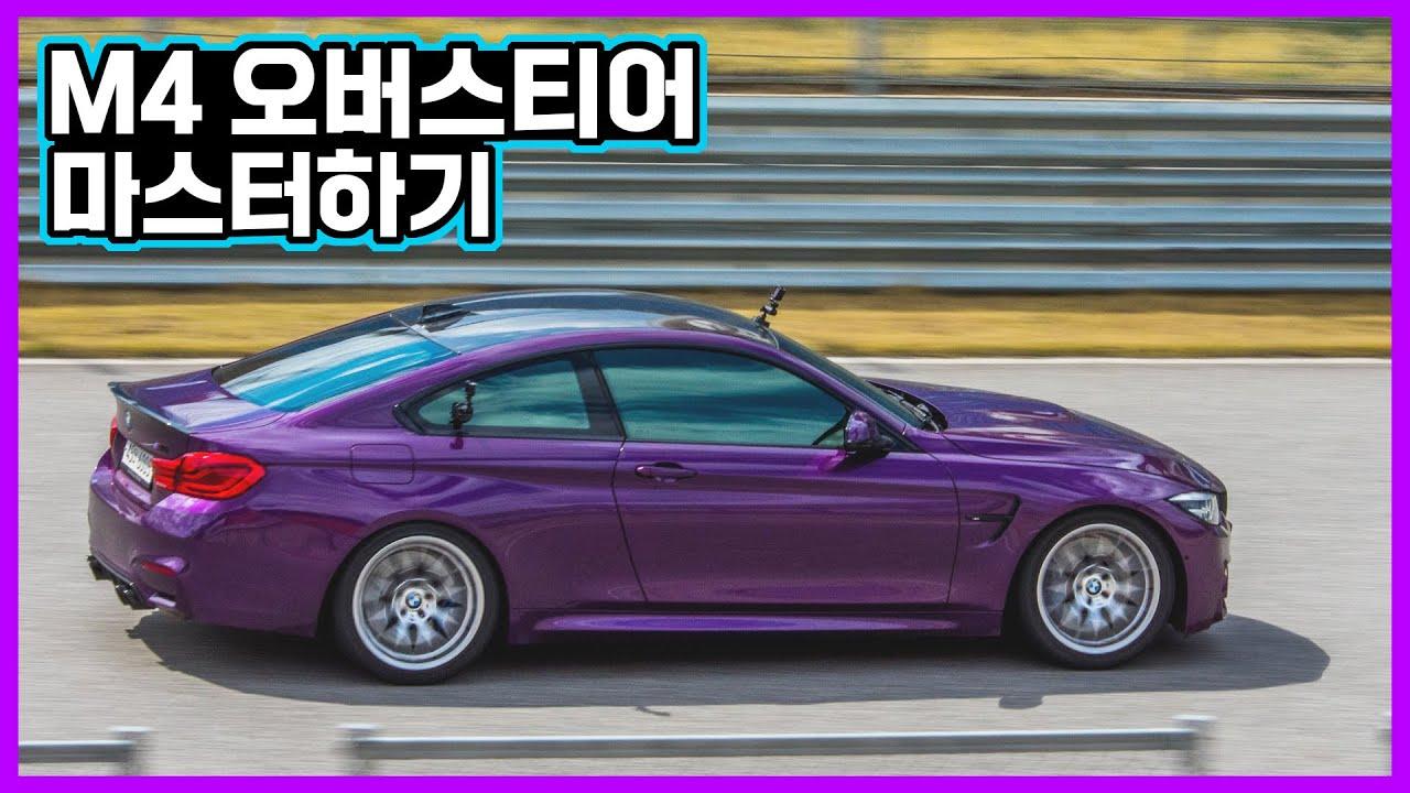 슈퍼카 씹어먹는 BMW M4 빗길 서킷주행 뿌시기!  레이싱스쿨 교육 3번째 이야기