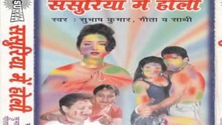 Bhojpuri  Hot Holi songs 2015 new || Sara Rara Dewar Jee || Subhas Kumar, Gita