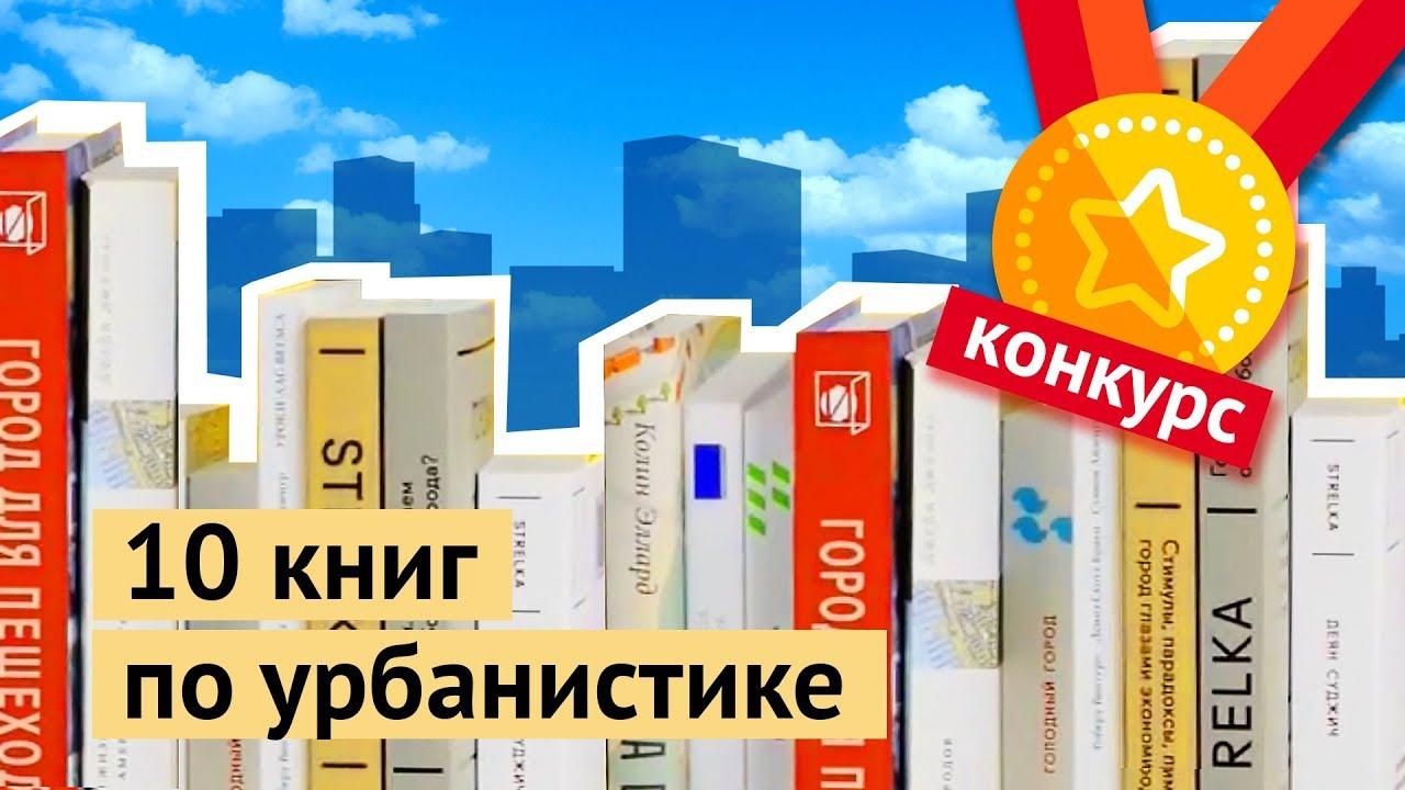 Что читать: 10 книг по урбанистике