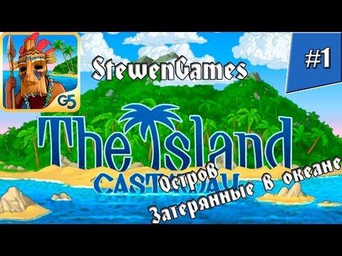 Остров затерянный в океане 2 - Прохождение - Серия №1