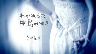WakareUta / Miyuki Nakajima 5th Single A (cover by Soko)