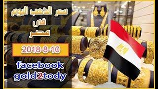 سعر الذهب اليوم فى مصر الجمعة 10-8-2018 و اسعار الذهب اليوم عيار 21 و عيار 18 و عيار 24