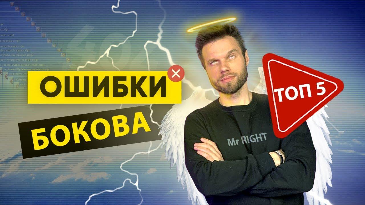 Олег Боков: Топ-5 ошибок христианского блогера!