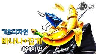 [홍대스카이미술학원] 기초디자인_바나나+사무용집게 그리…