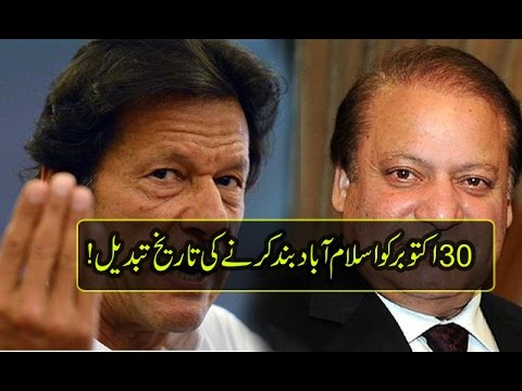 PTI changes 30 October Dharna date to 2 November