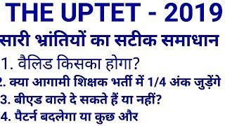 uptet application form 2019 uptet 2019 uptet online form 2019