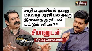 Agni Paritchai 03-12-2018 Seeman Interview – Puthiya Thalaimurai TV Show