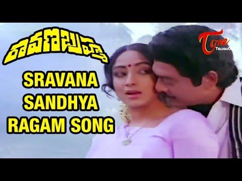 Ravana Brahma Movie Songs | Sravana Sandhya Ragam Video Song | Krishnam Raju, Lakshmi