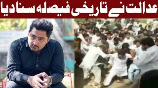 26 Suspects in Mashal Khan Case Set Free By Court - Express News