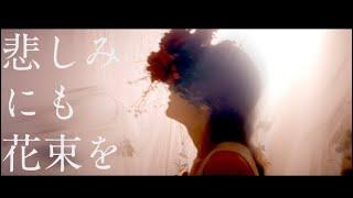 ヨイズ - 悲しみにも花束を【MV】