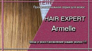 Профессиональный уход за волосами Серия HAIR EXPERT от Армель