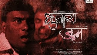 BHUTACHA JANMA | BHAU KADAM | AWARD WINNING SHORT FILM | BIRTH OF A GHOST